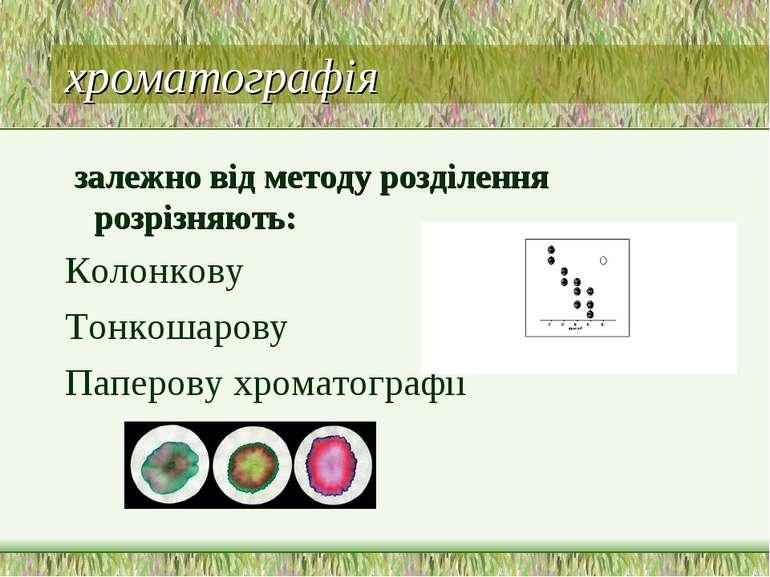 хроматографія залежно від методу розділення розрізняють: Колонкову Тонкошаров...