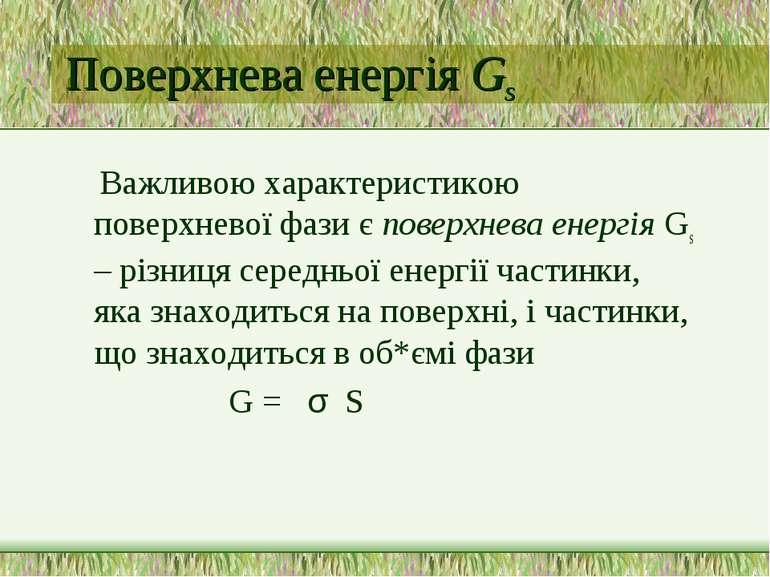 Поверхнева енергія Gs Важливою характеристикою поверхневої фази є поверхнева ...