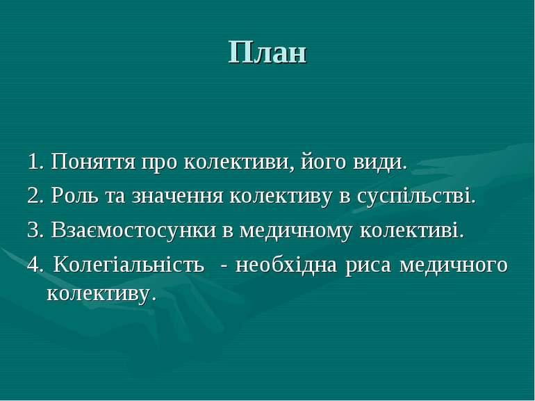 План 1. Поняття про колективи, його види. 2. Роль та значення колективу в сус...