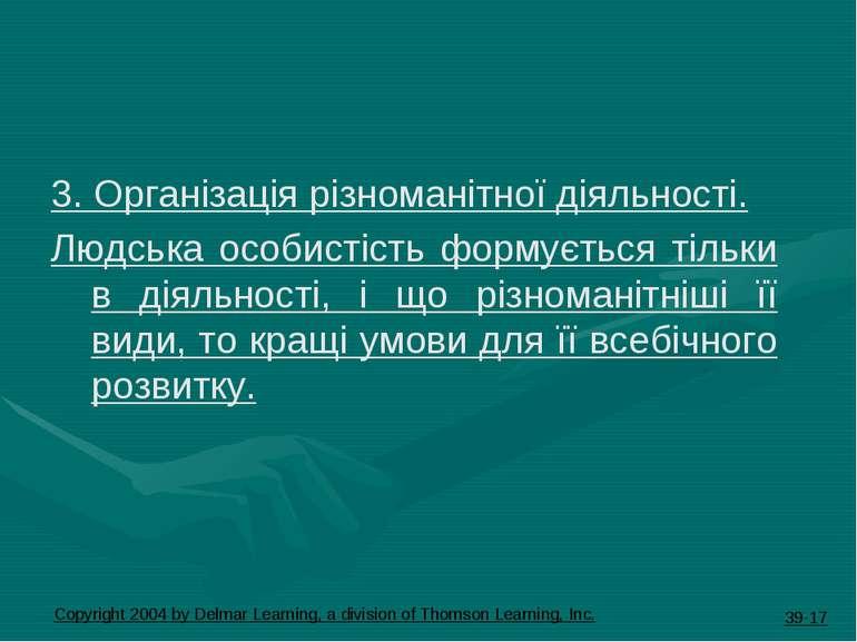 3. Організація різноманітної діяльності. Людська особистість формується тільк...