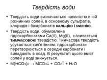 Твердість води Твердість води визначається наявністю в ній розчинних солей, в...