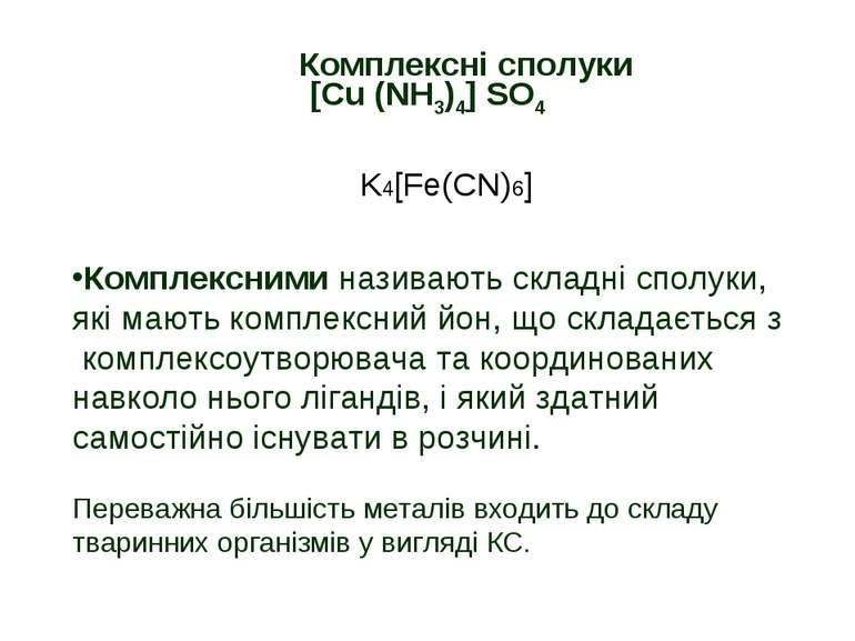 Комплексні сполуки [Cu (NH3)4] SO4 K4[Fe(CN)6] Комплексними називають складні...