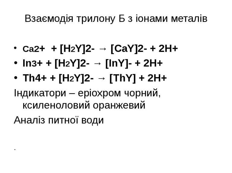 Взаємодія трилону Б з іонами металів Са2+ + [H2Y]2- → [CaY]2- + 2H+ In3+ + [H...