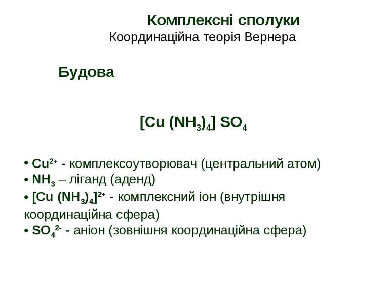 Комплексні сполуки Координаційна теорія Вернера Будова [Cu (NH3)4] SO4 Cu2+ -...