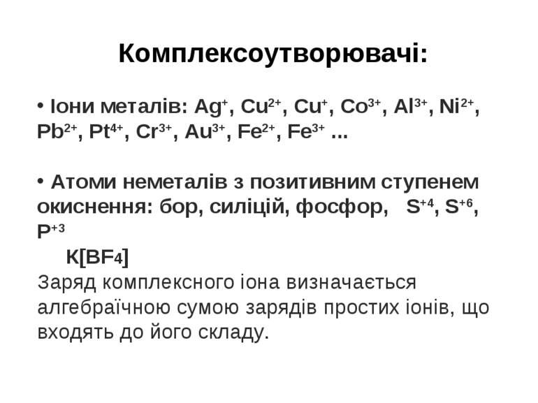 Комплексоутворювачі: Іони металів: Ag+, Cu2+, Cu+, Co3+, Al3+, Ni2+, Pb2+, Pt...