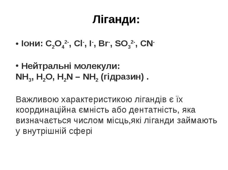 Ліганди: Іони: C2O42-, Cl-, I-, Br-, SO32-, CN- Нейтральні молекули: NH3, H2O...