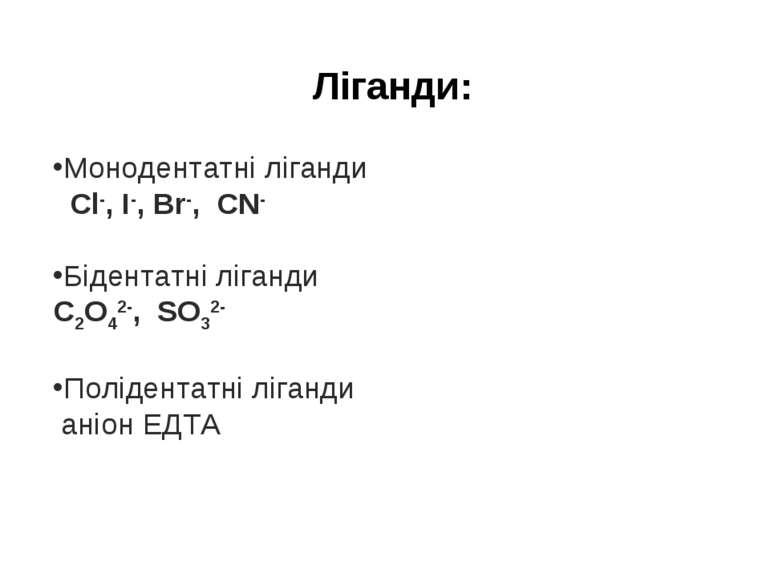 Ліганди: Монодентатні ліганди Cl-, I-, Br-, CN- Бідентатні ліганди C2O42-, SO...