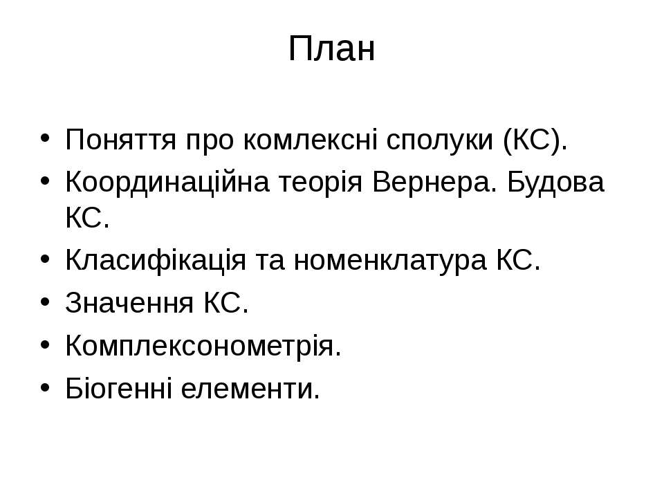 План Поняття про комлексні сполуки (КС). Координаційна теорія Вернера. Будова...