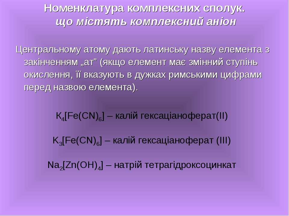 """Центральному атому дають латинську назву елемента з закінченням """"ат"""" (якщо ел..."""