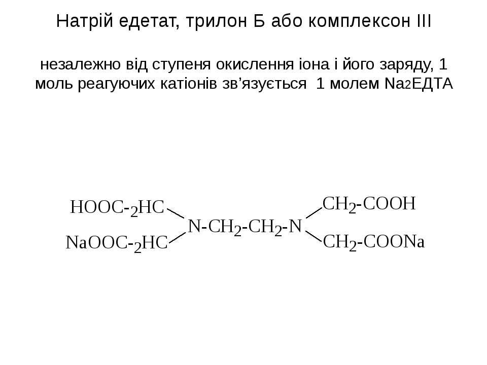 Натрій едетат, трилон Б або комплексон ІІІ незалежно від ступеня окислення іо...