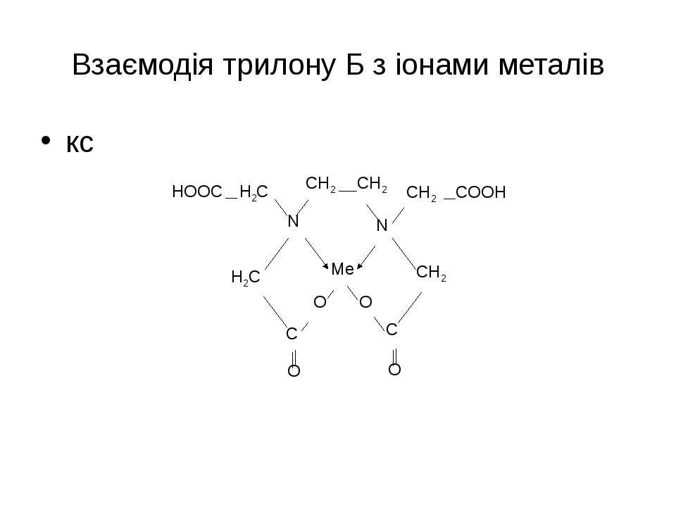 Взаємодія трилону Б з іонами металів кс
