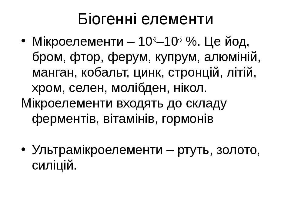Біогенні елементи Мікроелементи – 10-3–10-5 %. Це йод, бром, фтор, ферум, куп...