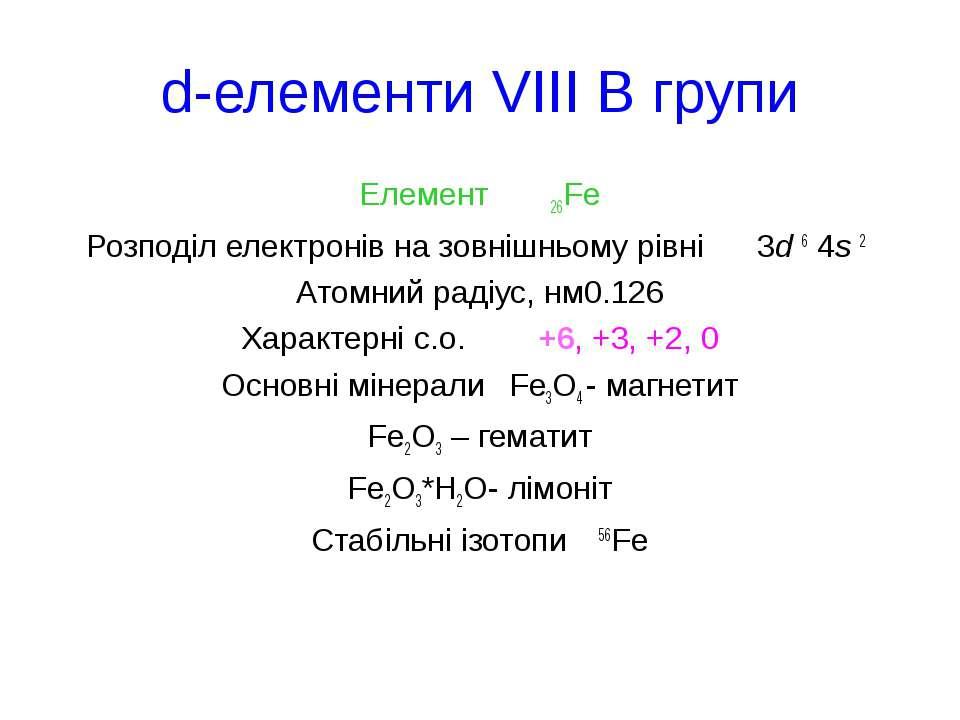 d-елементи VІІI В групи Елемент 26Fe Розподіл електронів на зовнішньому рівні...