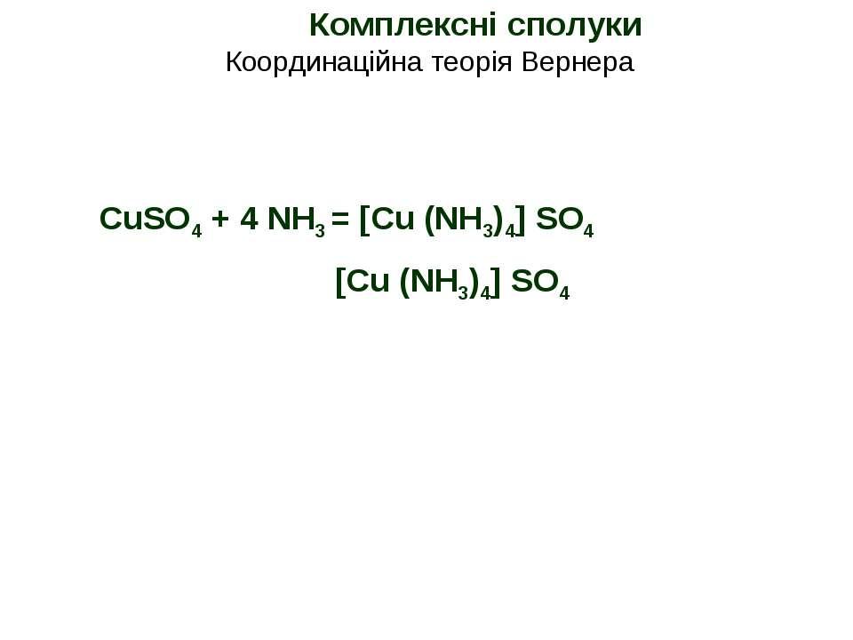 Комплексні сполуки Координаційна теорія Вернера CuSO4 + 4 NH3 = [Cu (NH3)4] S...