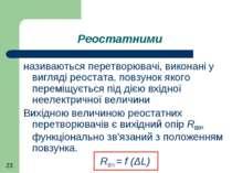 Реостатними називаються перетворювачі, виконані у вигляді реостата, повзунок ...