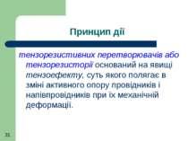 Принцип дії тензорезистивних перетворювачів або тензорезисторії оснований на ...