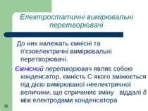 Електростатичні вимірювальні перетворювачі До них належать ємнісні та п'єзоел...
