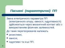 Пасивні (параметричні) ПП Зміна електричного параметра ПП (електричного опору...
