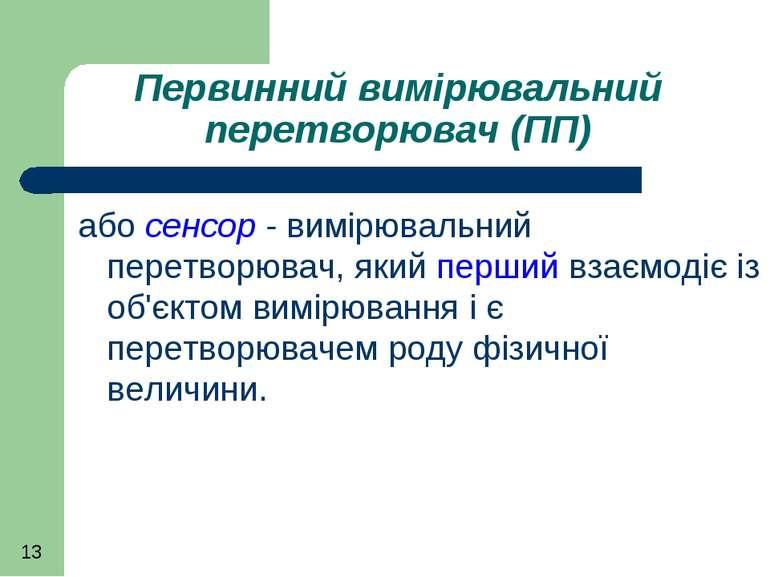 Первинний вимірювальний перетворювач (ПП) або сенсор - вимірювальний перетвор...