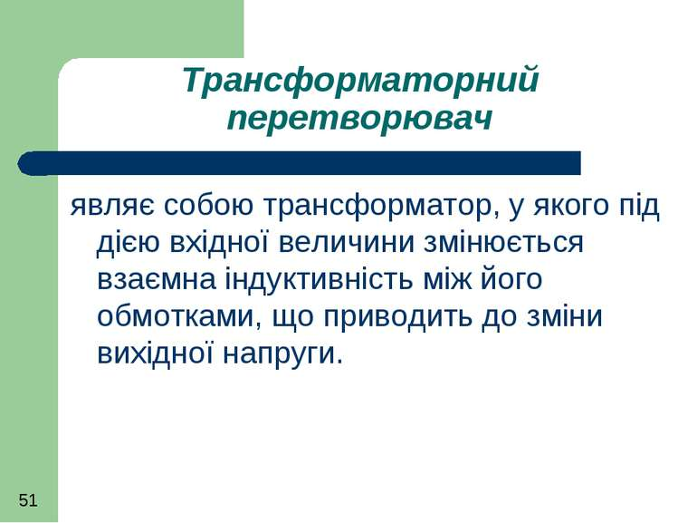 Трансформаторний перетворювач являє собою трансформатор, у якого під дією вхі...