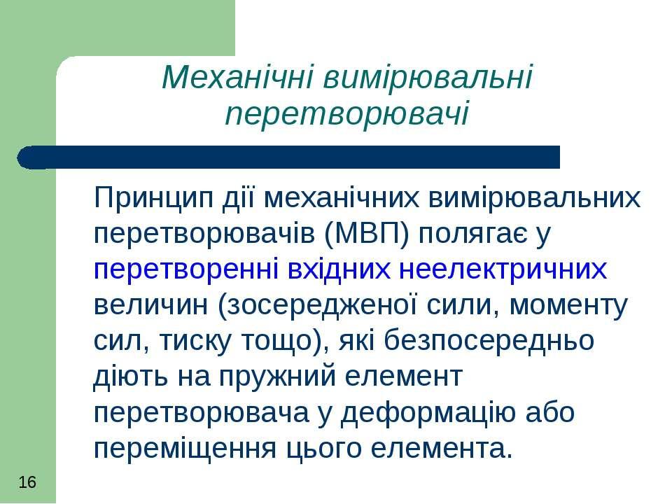 Механічні вимірювальні перетворювачі Принцип дії механічних вимірювальних пер...