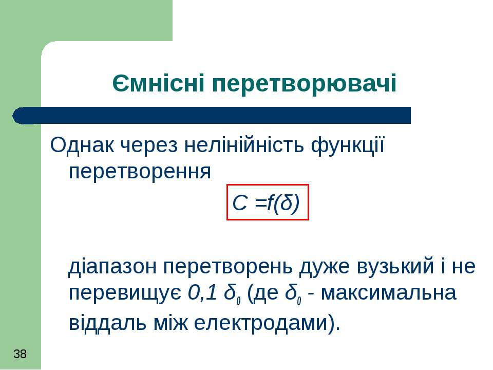 Ємнісні перетворювачі Однак через нелінійність функції перетворення С =f(δ) д...