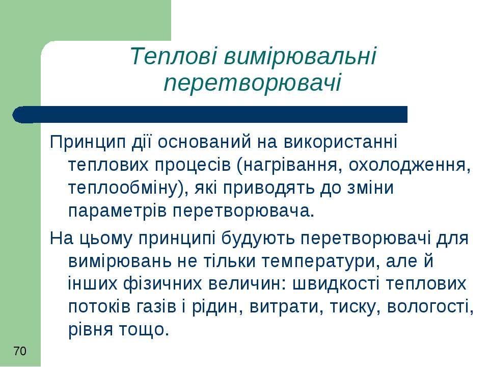 Теплові вимірювальні перетворювачі Принцип дії оснований на використанні тепл...