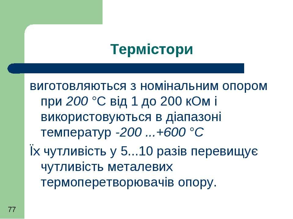 Термістори виготовляються з номінальним опором при 200 °С від 1 до 200 кОм і ...