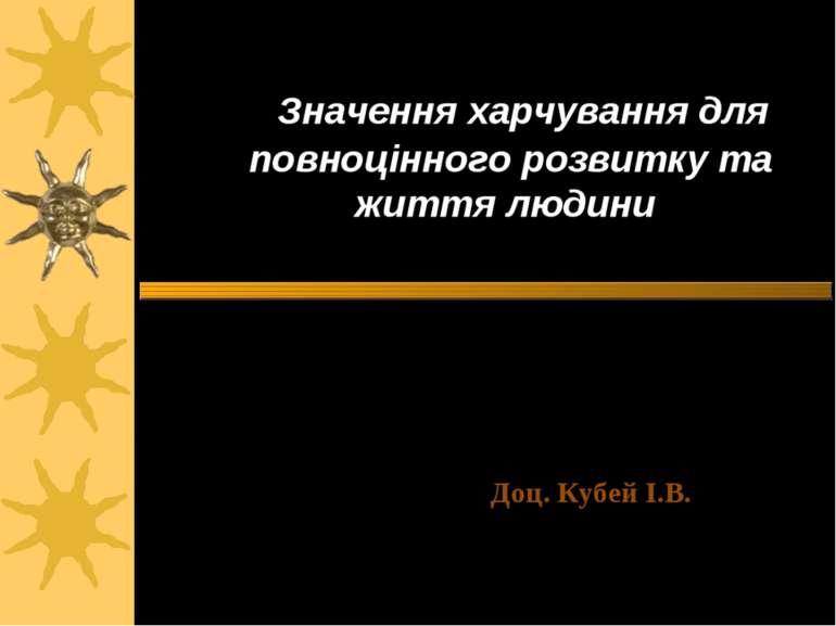 Доц. Кубей І.В. Значення харчування для повноцінного розвитку та життя людини