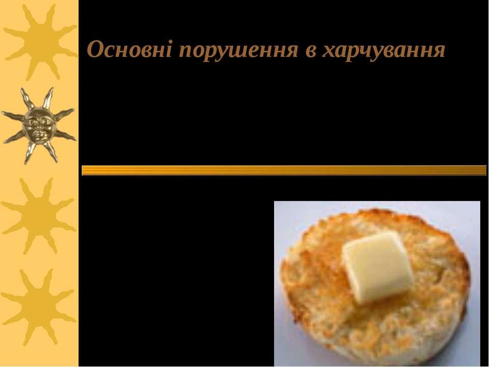Основні порушення в харчування - надлишок в їжі вуглеводів і жирів тваринного...