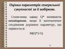 Оцінки параметрів генеральної сукупності за її вибіркою. Статистичну оцінку Q...