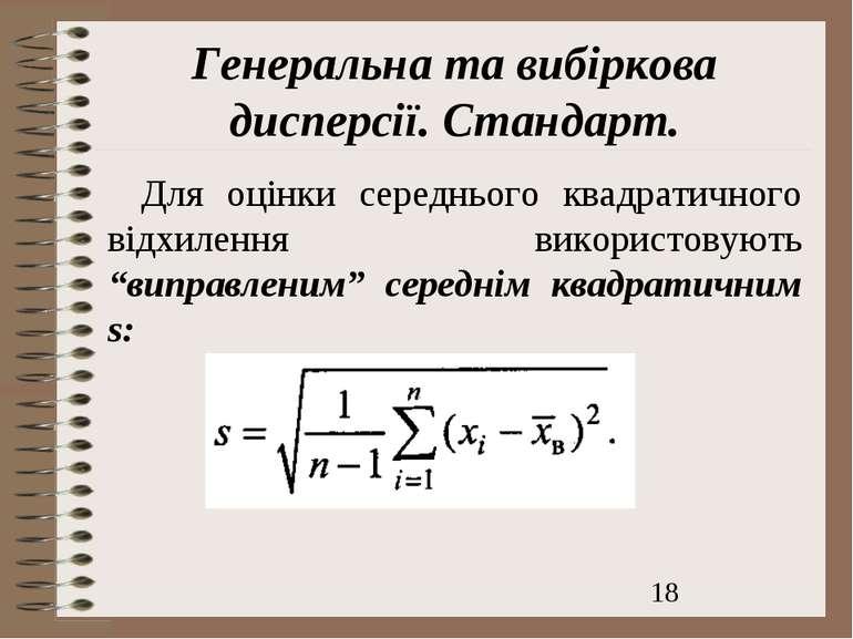 Генеральна та вибіркова дисперсії. Стандарт. Для оцінки середнього квадратичн...