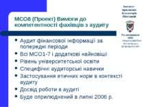 МСО8 (Проект) Вимоги до компетентності фахівців з аудиту Аудит фінансової інф...