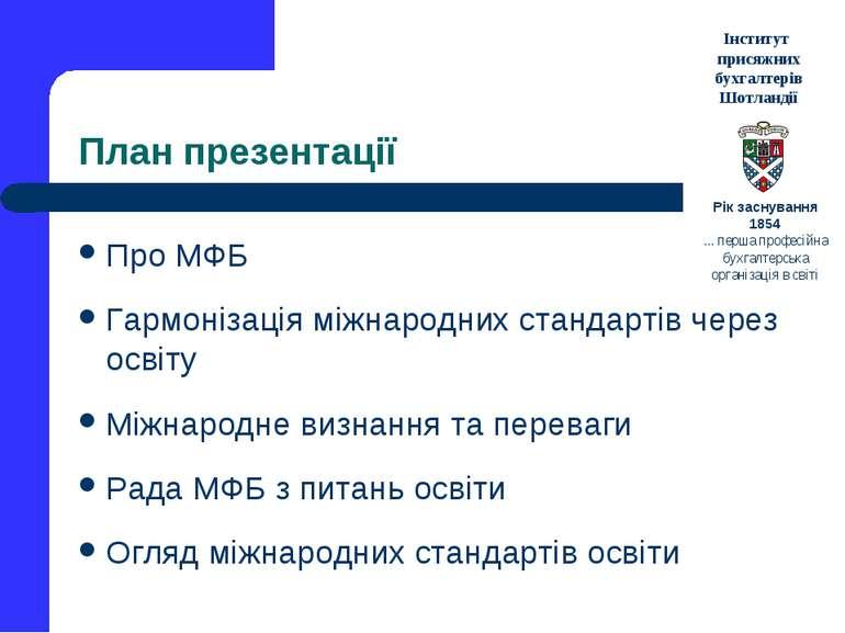 План презентації Про МФБ Гармонізація міжнародних стандартів через освіту Між...