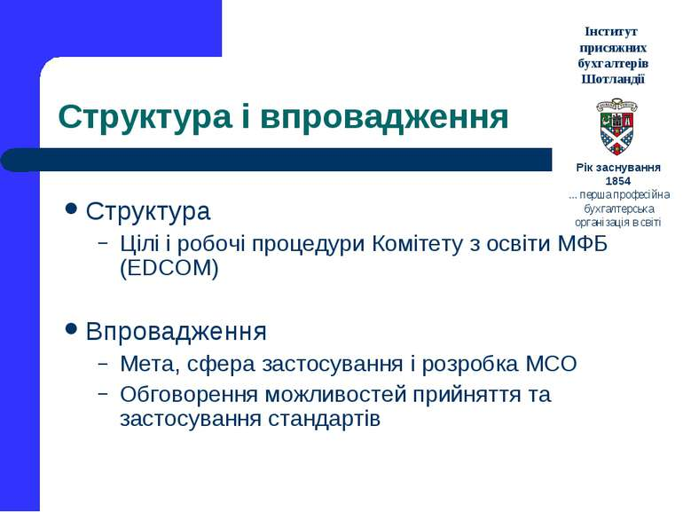 Структура і впровадження Структура Цілі і робочі процедури Комітету з освіти ...