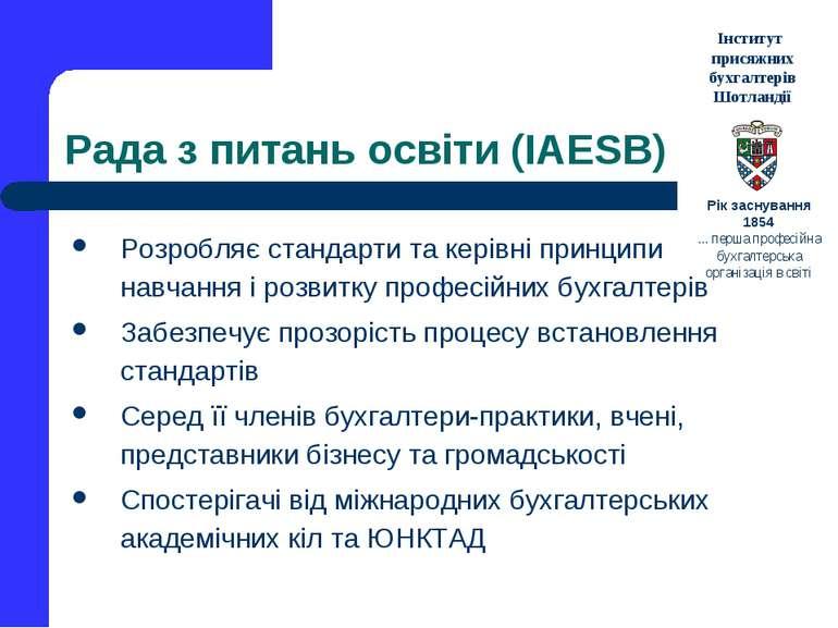 Рада з питань освіти (IAESB) Розробляє стандарти та керівні принципи навчання...