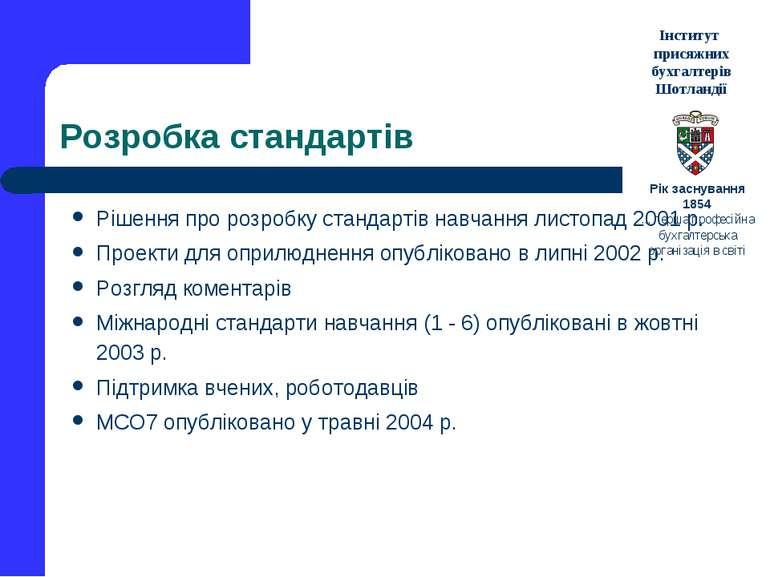 Розробка стандартів Рішення про розробку стандартів навчання листопад 2001 р....