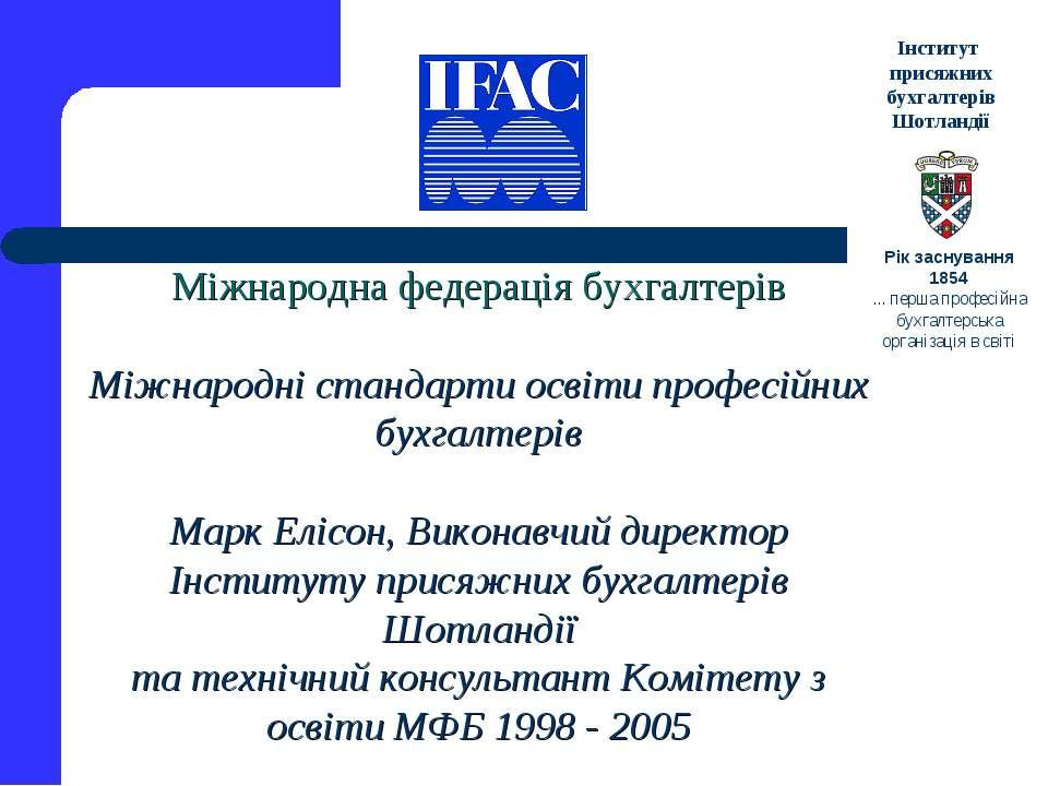 Міжнародна федерація бухгалтерів Міжнародні стандарти освіти професійних бухг...