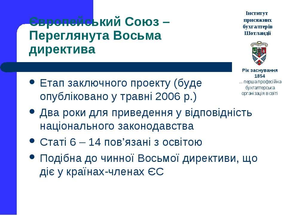 Європейський Союз – Переглянута Восьма директива Етап заключного проекту (буд...