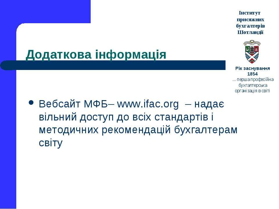 Додаткова інформація Вебсайт МФБ– www.ifac.org – надає вільний доступ до всіх...