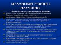 МЕХАНІЗМИ УЧІННЯ І НАУЧІННЯ Навчально-інтелектуальні та соціальні механізми: ...