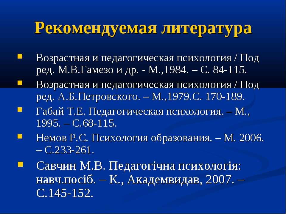 Рекомендуемая литература Возрастная и педагогическая психология / Под ред. М....