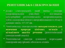 РЕНТГЕНІВСЬКА СПЕКТРОСКОПІЯ розділ спектроскопії, який вивчає спектри випромі...
