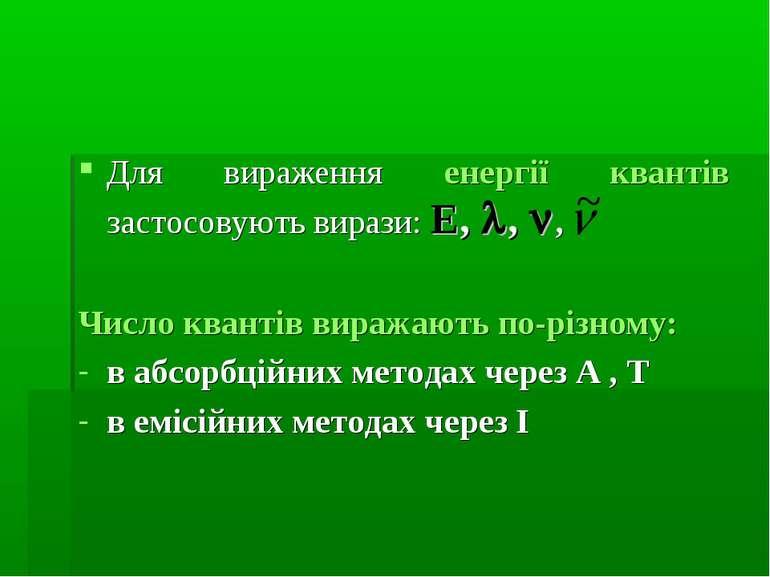 Для вираження енергії квантів застосовують вирази: E, , , Число квантів вираж...