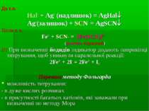 До т.е. Hal- + Ag+ (надлишок) = AgHal Ag+(залишок) + SCN- = AgSCN Після т. е....