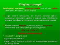 Тіоціанатометрія Визначувані речовини: лікарські засоби, які містять срібло (...