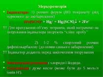 Меркурометрія Індикатори: 1) розчин ферум (ІІІ) тіоціанату (від червоного до ...