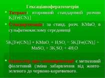 Гексаціанофератометрія Титрант: вторинний стандартний розчин K4[Fe(CN)6] Стан...