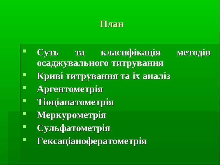 План Суть та класифікація методів осаджувального титрування Криві титрування ...