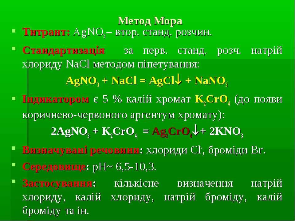 Метод Мора Титрант: AgNO3 – втор. станд. розчин. Стандартизація за перв. стан...